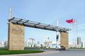 沧州临港(国家级)经济技术开发区 网址:www.czcip.gov.cn