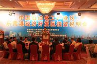 中国石油化工(东营港)产业区 网址:www.dypedz.gov.cn